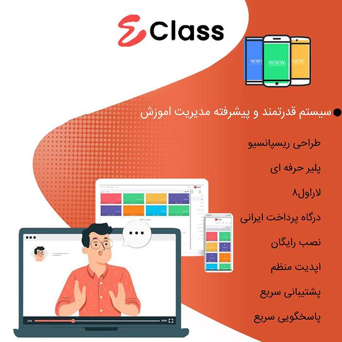 اسکریپت اموزشی ای کلاس | eclass